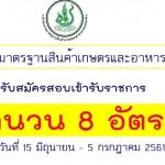 ประกาศ++สำนักงานมาตรฐานสินค้าเกษตรและอาหารแห่งชาติเปิดสอบรับสมัครพนักงาน 8 อัตรา ตั้งแต่วันที่ 15 มิถุนายน - 5 กรกฎาคม 2561