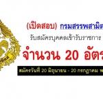 ((แชร์ด่วน))กรมสรรพสามิต เปิดรับสมัครสอบเข้ารับราชการ 20 อัตรา วันที่ 20 มิ.ย. - 20 ก.ค. 2561