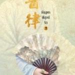 ชันสูตรพิสูจน์รัก เล่ม 3 เขียนโดย อู๋เชียนอวี่ แปลโดย เม่นน้อย *พร้อมส่ง