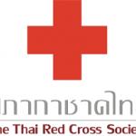 แนวข้อสอบสภากาชาดไทย ใหม่ล่าสุด
