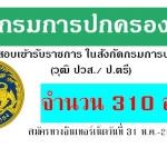 กรมการปกครอง รับสมัครสอบเข้ารับราชการ จำนวน 310 อัตรา วันที่ 31 พ.ค. - 25 มิ.ย. 2561