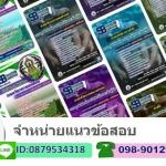 ((++เก็งข้อสอบ++)) แนวข้อสอบการท่องเที่ยวแห่งประเทศไทย ททท. อัพเดทล่าสุด