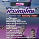แนวข้อสอบนักบิน การบินไทย [พร้อมเฉลย]