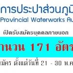 [[เปิดสอบ]] การประปาส่วนภูมิภาค จำนวน 171 อัตรา รับสมัครวันที่ 21 - 30 พฤษภาคม 2561
