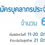 ((แชร์ด่วน))การท่องเที่ยวแห่งประเทศไทย รับสมัครพนักงานจำนวน 67 อัตรา วันที่ 11 - 20 มิถุนายน 2561