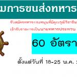 [[เปิดสอบ]] กรมการขนส่งทหารบก จำนวน 60 อัตรา ตั้งแต่วันที่ 18 - 25 พฤษภาคม 2561