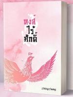หงส์ไร้ศักดิ์ เขียนโดย zhingzhang ออกโดย Loveroom
