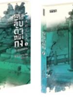 ชุดรหัสลับต้าหมิงกง 1-2 (2 เล่มจบ) ผู้แต่ง Tang Yin ผู้แปล Wisnu