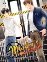 Murder's Mission เกมฆาตกรรมชักนำรัก ผู้ประพันธ์ : Hazel_nut