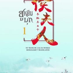 ฮูหยินบุก เล่ม 1 ปกอ่อน , เขียนโดย NV WANG BU ZAI JIA , แปลโดย สำนักพิมพ์ห้องสมุด *ร่วมโปรส่งฟรีแบบพัสดุธรรมดา