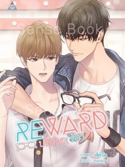 Reward ปรึกษา (รัก) : เช็ค'บิล *พร้อมส่ง