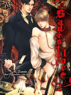 Sadistic Love vol.2 + Night Cry