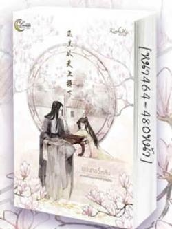 บุปผาอวี้หลัน (สวรรค์โปรยมาถามข้าก่อนไหม) ปกแข็ง + mini novel By Kinkmj