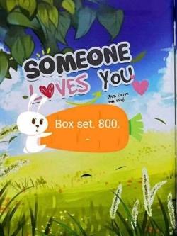 Someone love you ผู้เเต่ง Darin ( 2 เล่มจบ) + เล่มพิเศษ