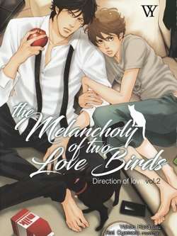The Melancholy of two love birds + Mininovel (Direciton of love เล่ม 2 ) By Yakou Hana