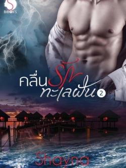 คลื่นรักทะเลฝัน 1-2 (สองเล่ม) เขียนโดย Shayna