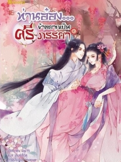 ท่านอ๋อง...ข้าอยากเป็นศรีภรรยา เล่ม 3 (จบ) โดย : Wu Shi Yi แปลโดย : เหมยสี่ฤดู *พร้อมส่ง