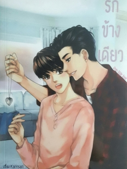 รักข้างเดียว by Karnsaii