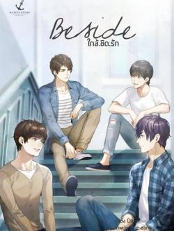 Beside love ใกล้ชิดรัก + ที่คั่น 2 + จิบิ 2 + โปสการ์ด 1 ♥ By Darin : Marine Book