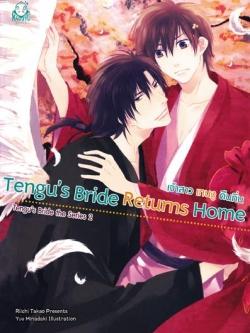 Tengu's Bride Returns Home + MiniNovel ~เจ้าสาวเทนงูคืนถิ่น~