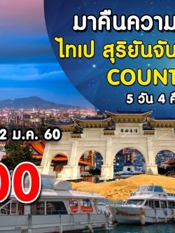 ไต้หวัน ไทเป สุริยันจันทรา อาหลีซาน 5 วัน 4 คืน (TG)