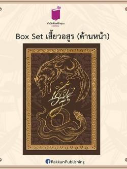 Boxset เสี้ยวอสูร 1-2 พร้อมของแถมรอบจอง ผู้เขียน: หนูแดง - NooDangzz