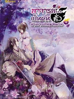 อาจารย์...เป็นคนชั่วช่างยากเย็นเหลือเกิน เล่ม 4 (จบ) โดย : Na Zhi Hu Li แปลโดย : กู่ฉิน *พร้อมส่ง