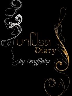มาโปรด Diary by Snufflehp
