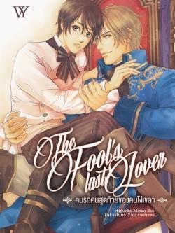 The Fool s Last Lover คนรักคนสุดท้ายของคนโง่เขลา + mini