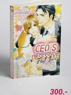 รักแรกของท่านประธาน (CEO s Obsessive First Love) รอบรีปริ้นท์
