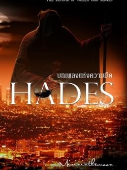 Hades บทเพลงแห่งความมืด (ปกอ่อน) - mirininthemoon *ใหม่/มือหนึ่ง แถมปก