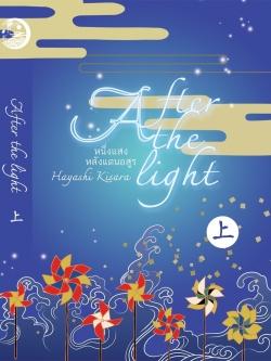 After the light ฉบับทำมือ รีปริ้น (2 เล่มจบ) ฉบับทำมือ / Hayashi Kisara