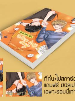 OUR LAST DAY พี่มี (แฟน) เด็ก + mini novel + โปสการ์ด 1 ใบ + ที่คั่น 1 ใบ By saisioo