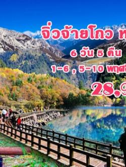 จิ่งจ้ายโกว หวงหลง ชมใบไม้เปลี่ยนสี 6วัน 5คืน (Thai Airways)