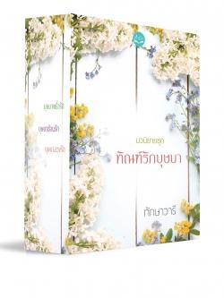 Boxset ทัณฑ์รักบุษบา -(บุษบาพร่ำรัก - บุษบาซ่อนรัก - บุษบาลวงรัก) 3 เล่ม