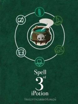 รักเผือกๆของแม่มดกับหมอผี Shaman s Love 3nd Spell : iPotion