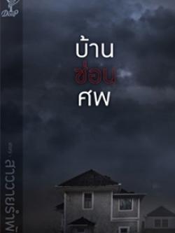 บ้านซ่อนศพ เขียนโดย สาววายรำพัน Deep *หนังสือส่งรอบต่อไป 17-18 ก.ค.61