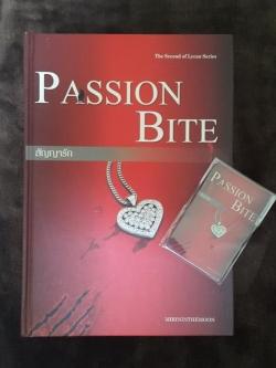 Passion Bite : สัญญารัก (ปกแข็ง & แม็กเน็ต) - mirininthemoon *ใหม่/มือหนึ่ง แถมปก *Reprint