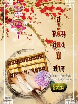ฮูหยินของปีศาจ เขียนโดย ซิงซิน (วาณี) *พร้อมส่ง