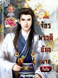 จักรพรรดิอันธพาล เขียนโดย จั้วเจีย สนพ.แสนรักอ้ายหนี่