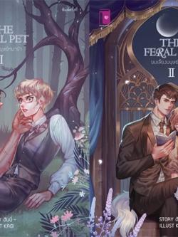 [Pre-oder] [เฉพาะหนังสือ]The Feral Pet ผมเลี้ยงมนุษย์หมาป่า โดย ฮันนี่~ (จำนวน 2 เล่มจบ)