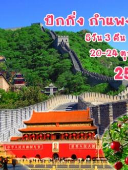 ปักกิ่ง กำแพงเมืองจีน 5วัน3คืน (Thai Airways)