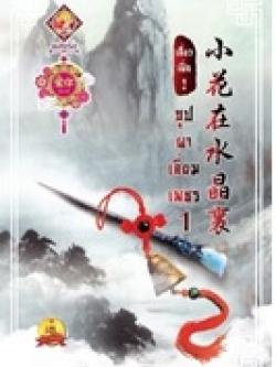 บุปผาเลี่ยมเพชร เล่ม 1 ผู้แต่ง เสี่ยวเฝิ่นจู