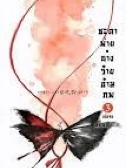 ชะตาพ่าย นางร้ายข้ามภพ เล่ม 3 (เล่มจบ) เขียนโดย หงเฟย