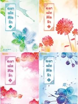 ชะตาแค้นลิขิตรัก เล่ม 1-4 (เล่มจบ) โดย : Yuan Bao Er แปลโดย : ฉินฉง