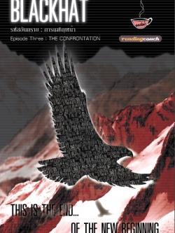 Black Hat Episode III: The Confrontation (รหัสอันตราย ตอนการเผชิญหน้า) by ozma