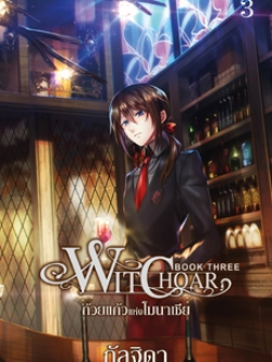 Witchoar (วิชชอร์) เล่ม 3 : ถ้วยเเก้วแห่งโมนาเซีย ผู้เขียน กัลฐิดา พิมพ์โดย สถาพรบุ๊คส์