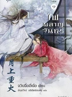 ไฟผลาญจันทร์ เล่ม 1-2 จวินจื่ออี่เจ๋อ (君子以泽) ธัญปวีณ์ อธิเลิศรัตนชัย