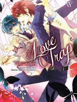 LOVE TRAP รังรัก กับดักใจ