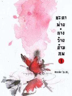 ชะตาพ่าย นางร้ายข้ามภพ เล่ม 1 เขียนโดย หงเฟย